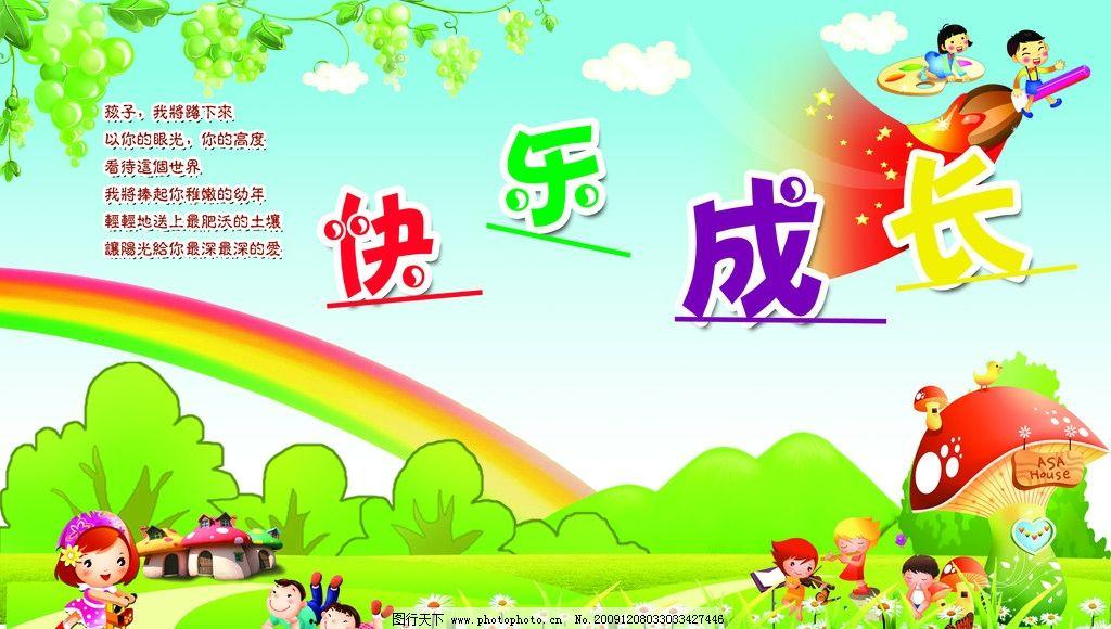 幼儿园展板 快乐成长 彩虹 蘑菇 树 幼儿 蓝天白云 psd分层素材 源