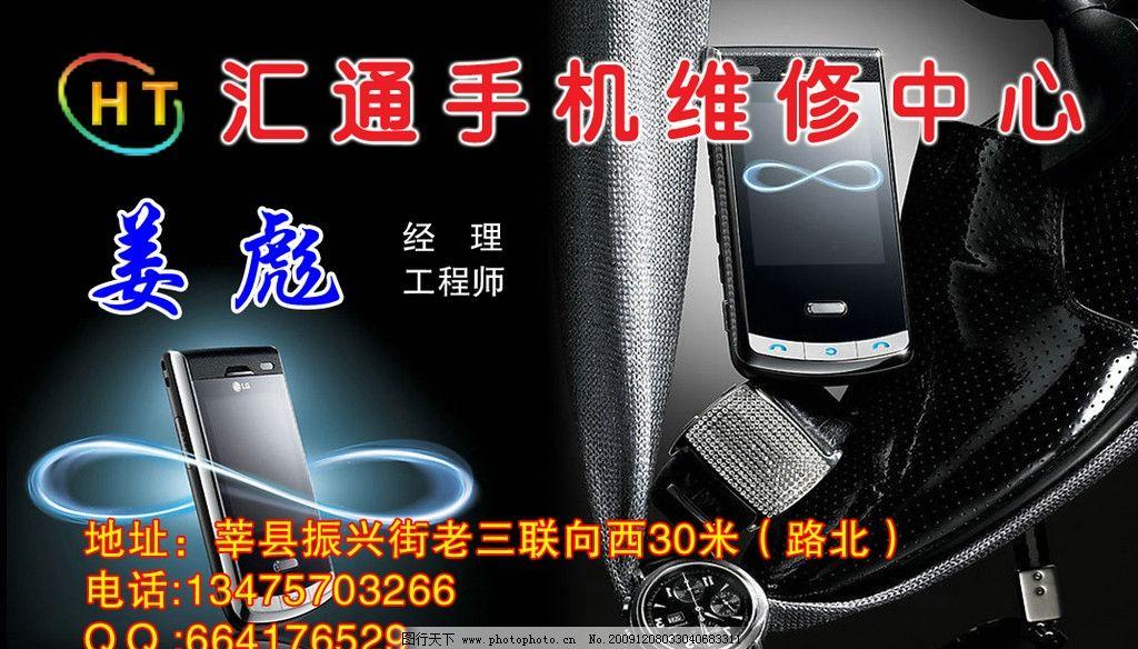 手机名片 手机 名片 lg 手机维修 psd分层 psd分层素材 源文件 300dpi