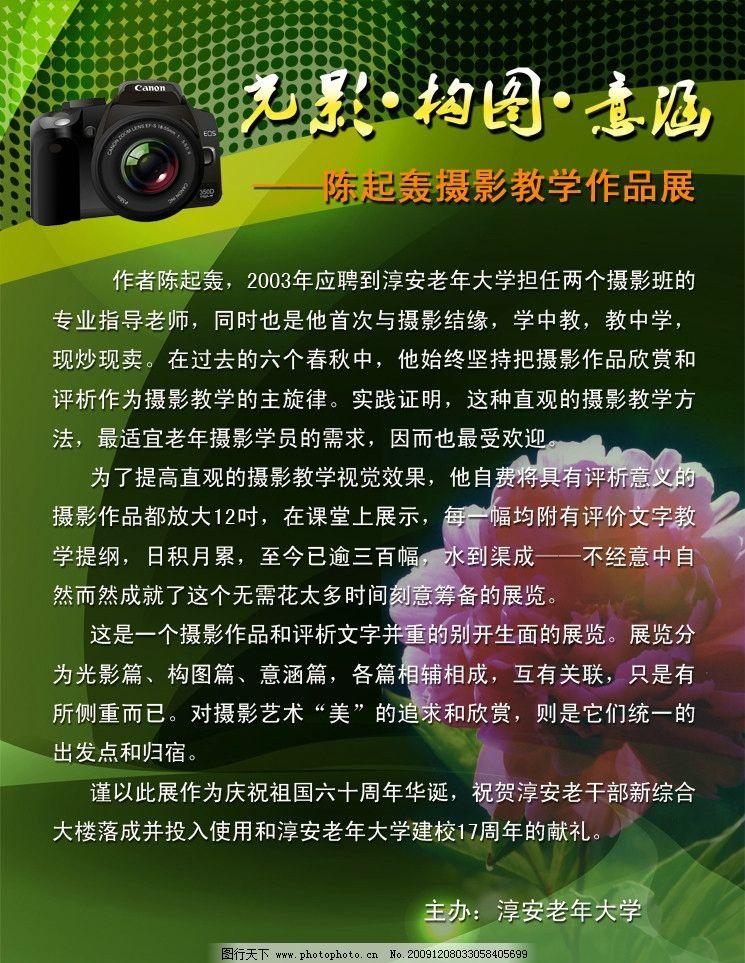 摄影展展板 前言 照相机 鲜花 源文件