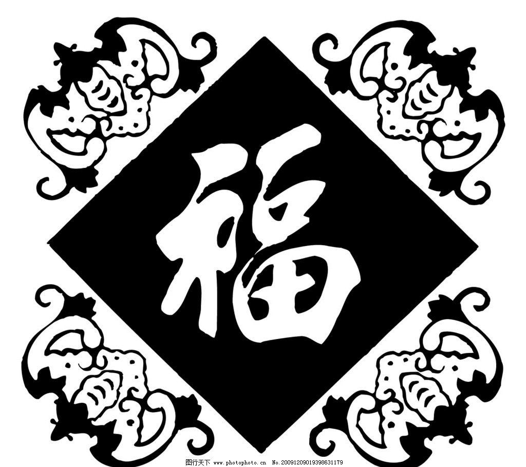 古代福字纹样 春节 节日素材 矢量