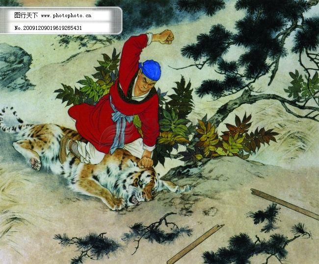 武松打虎 古代 古代人物 古代人物图片 古代山水画图片 古代图