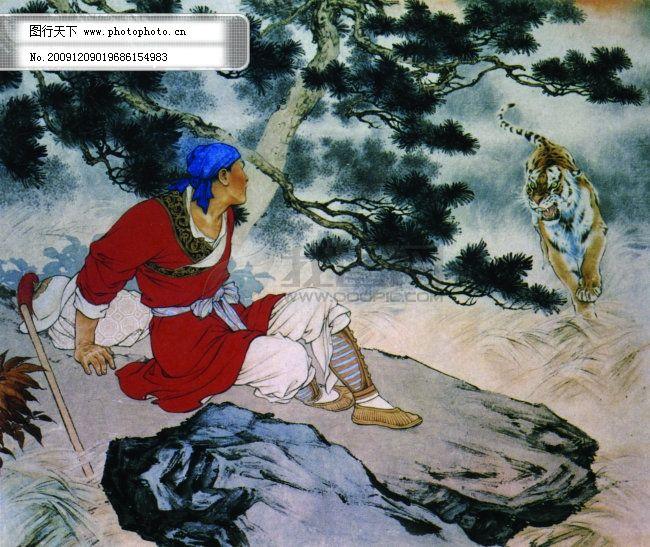 人物 山 武松打虎 武松打虎图 古代人物 古代人物图片 古代武松打虎图