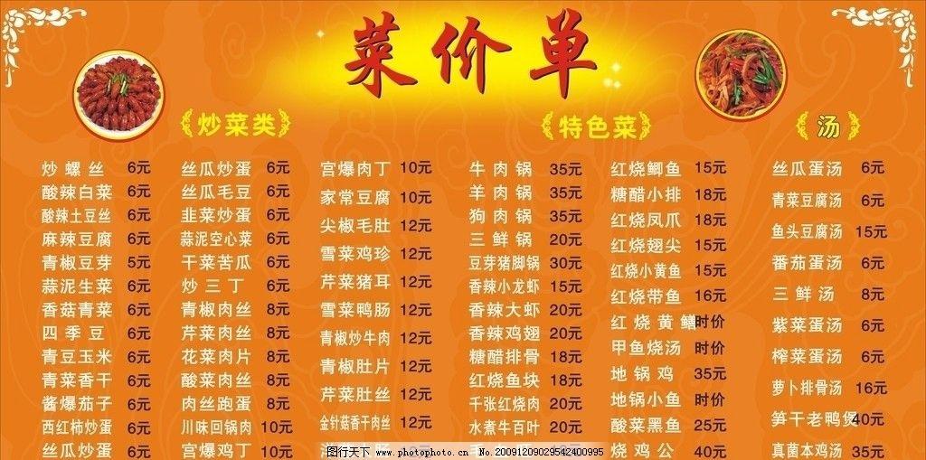 菜价单 菜单 价目表 矢量图 花边 背景图