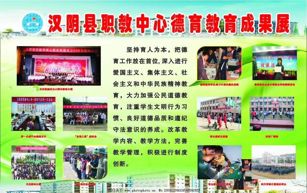 汉阴县职教中心德育成果展 绿色 展板 学校 学生 职业 广告设计 矢量