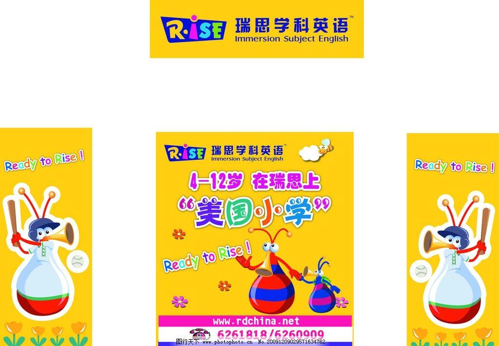 促销台 英语 可爱 卡通 学科 美国小学 瑞思 橙色 矢量