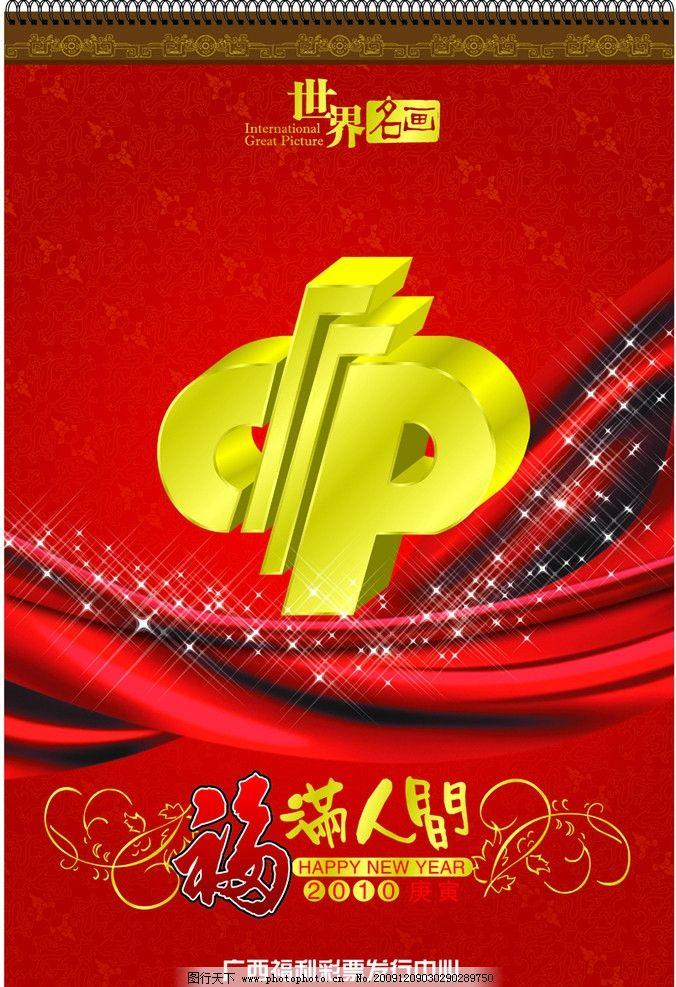福利彩票 福彩 喜庆 2010年 虎年 大气 飘带 金光闪闪 折页 单页 海报