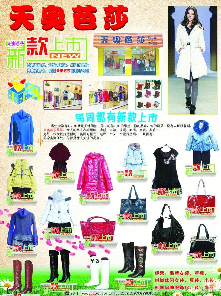 服装店图片_展板模板_广告设计