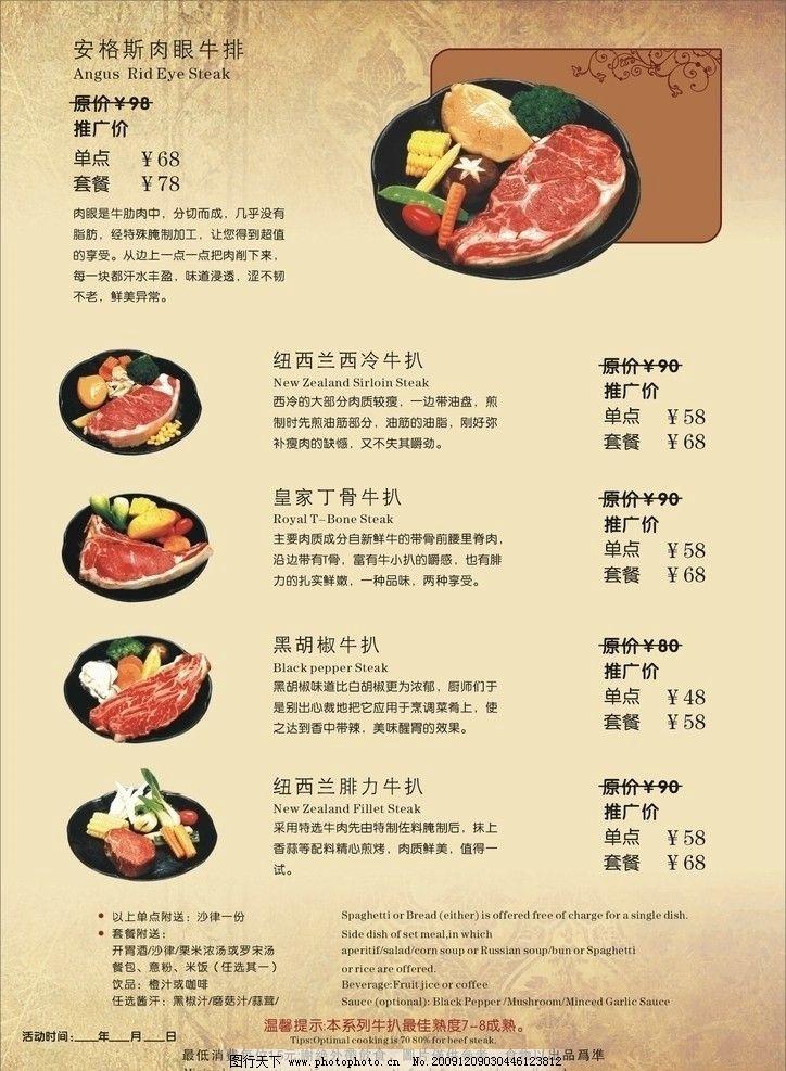 西餐菜单 西餐 牛排 菜单 菜谱 牛扒 菜单菜谱 广告设计 矢量 cdr