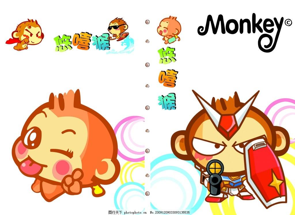 悠嘻猴 悠嘻猴模板 猴子 可爱 可爱猴子 monkey psd分层素材 源文件