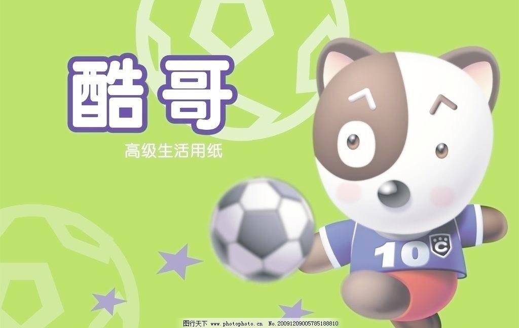 踢足球 绿色 高档 平面图