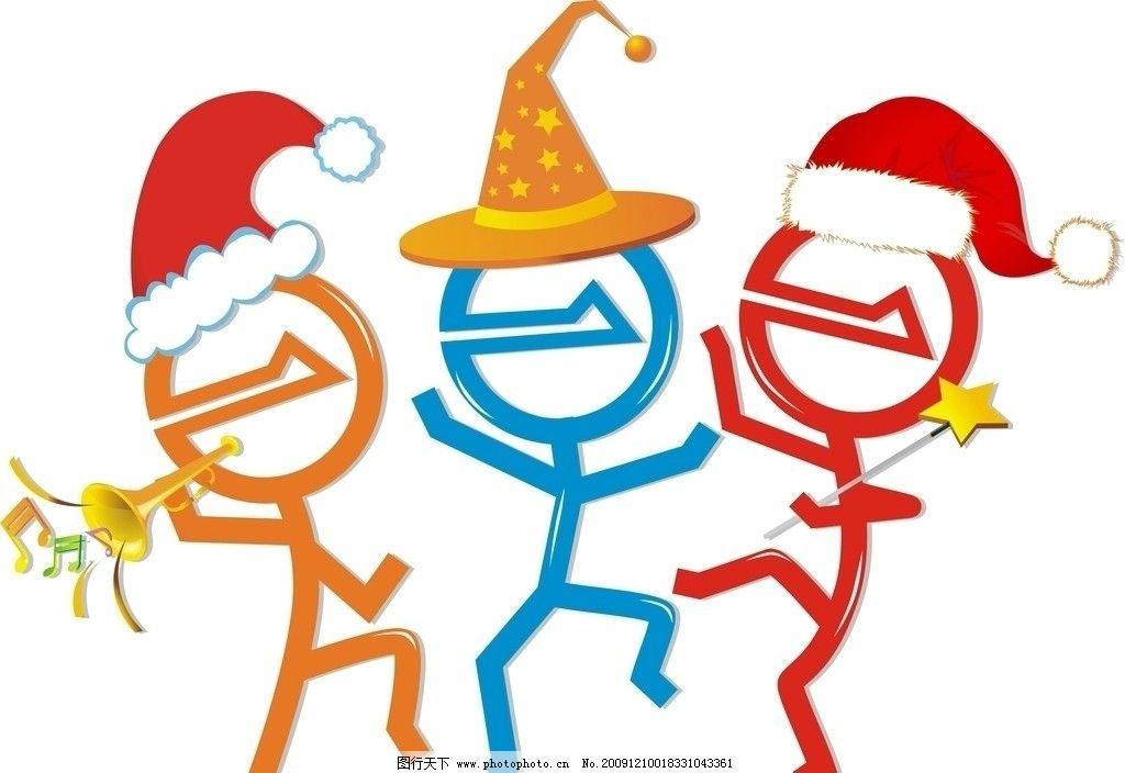 舞动的小人 圣诞 小人 舞蹈 快乐 圣诞帽 小喇叭 活泼 动漫人物 动漫图片