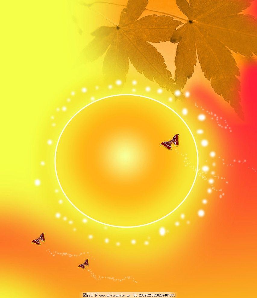 太阳 枫叶 金秋 蝴蝶 玫瑰花 色 心 心形 恒珍 移门      底纹 背景