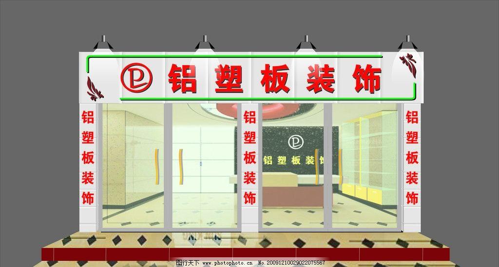 简单的店面招牌设计效果图稿图片