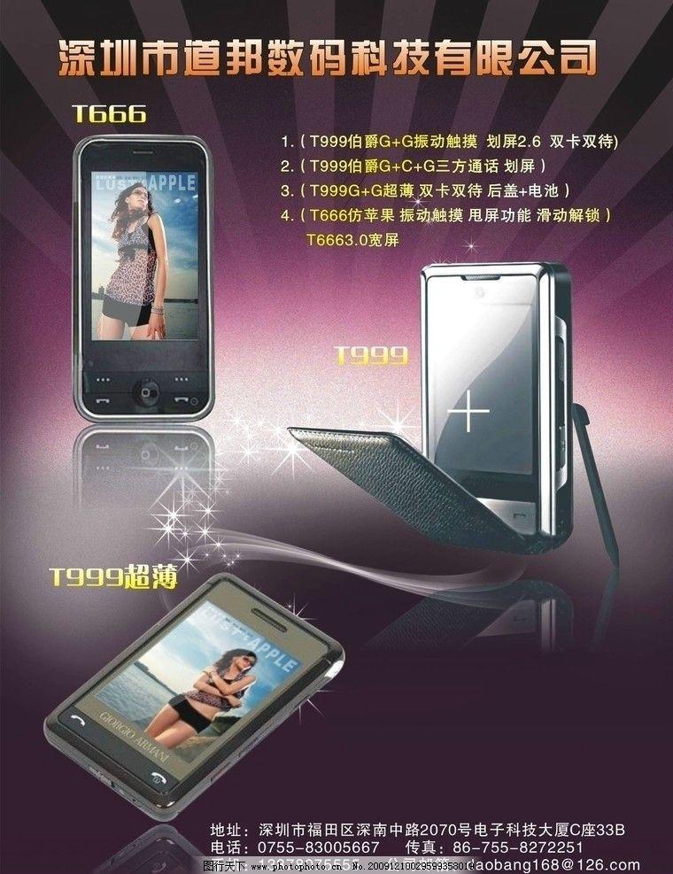 手机类广告海报 手机 超薄 宽屏 矢量图库 广告设计 矢量 cdr