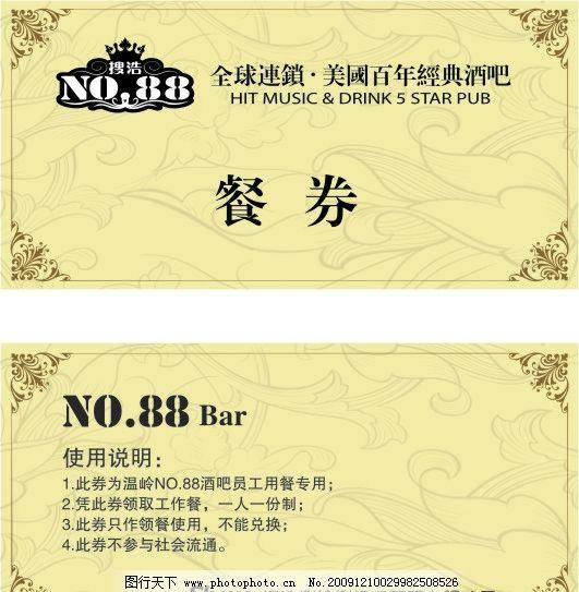 餐券 no 88 使用说明 名片卡片 广告设计 矢量 cdr