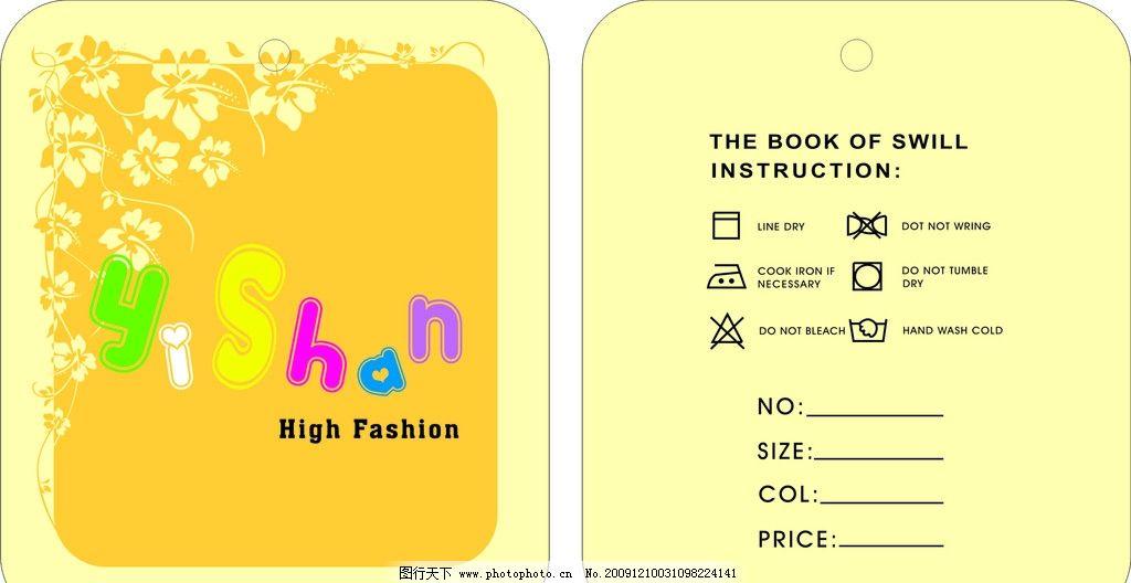 儿童服装吊牌设计图片