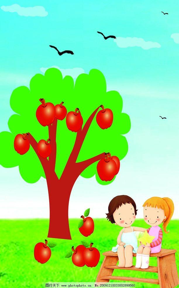 卡通苹果树 卡通 苹果树