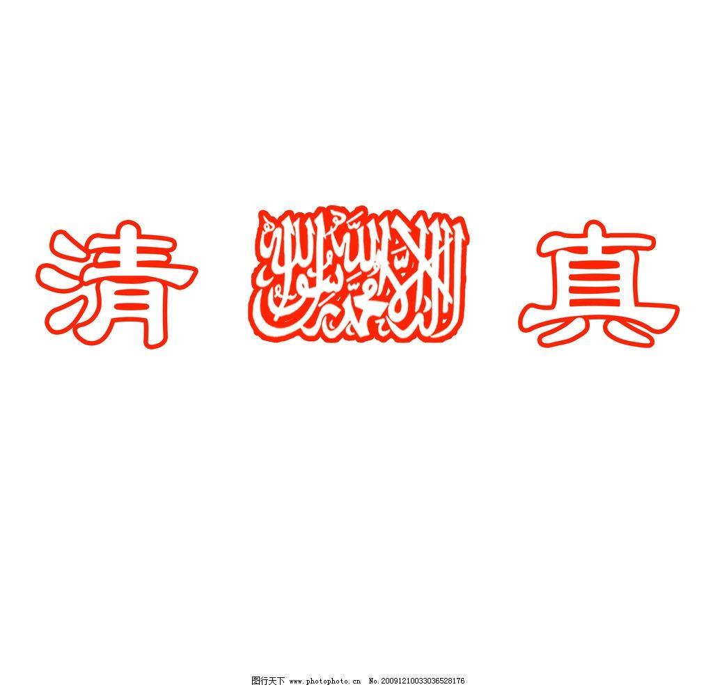 清真logo矢量素材