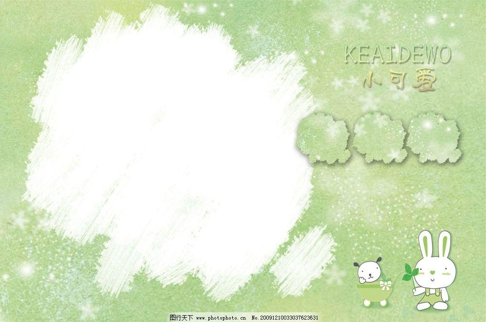 2010年宝宝日历模板封面 小可爱 小兔子 日历封面 其它 源文件