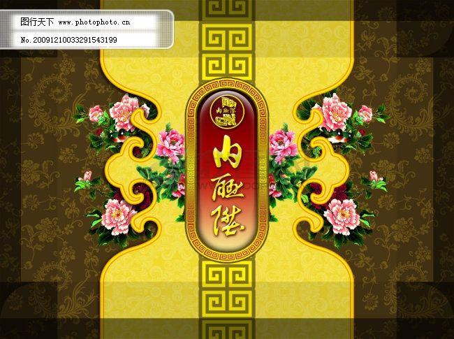 古典中国风背景