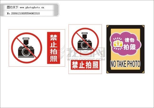 禁止拍照 请勿拍照 禁止拍照免费下载 商场吊牌 相机 矢量图 其他矢量