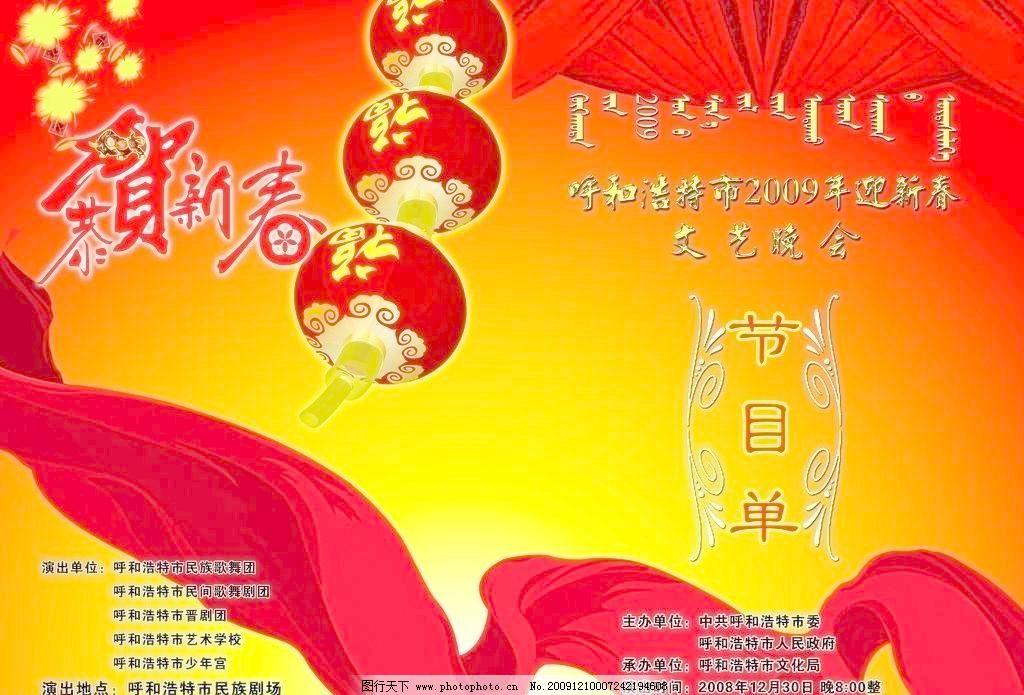 迎新春文艺晚会 节目单 正图片_宣传单彩页_海报设计