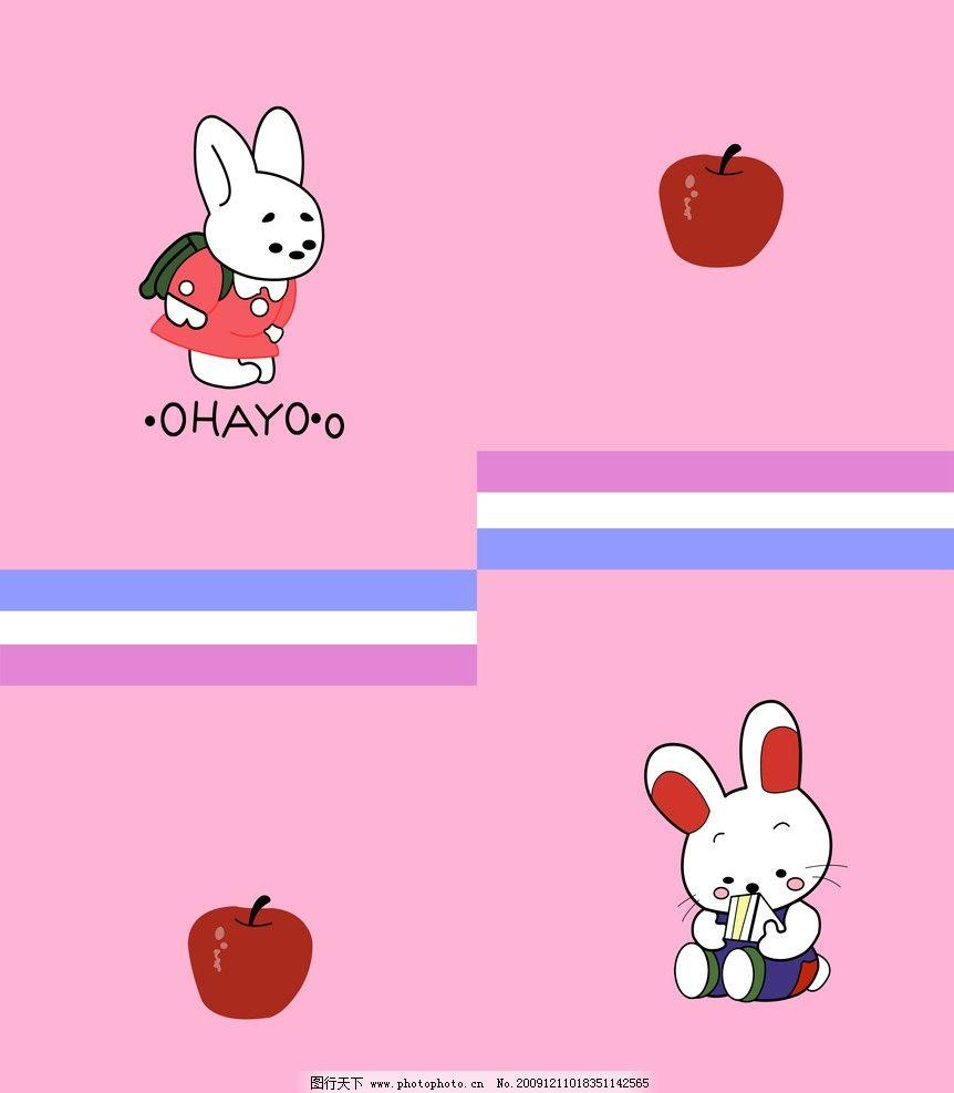 小白兔 苹果 书包 线条