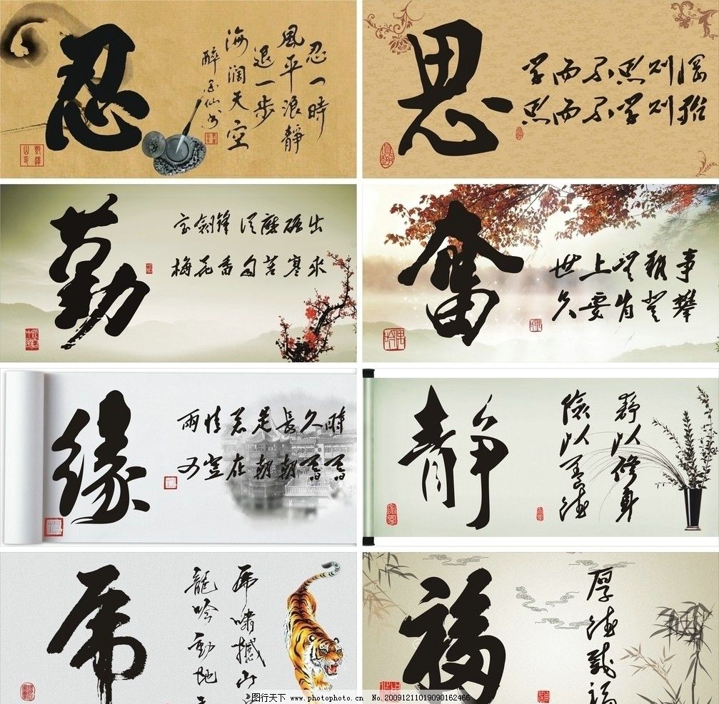 书法 书法设计 艺术字 字体 印鉴 忍 忍一时风平浪静 退一步海阔天空