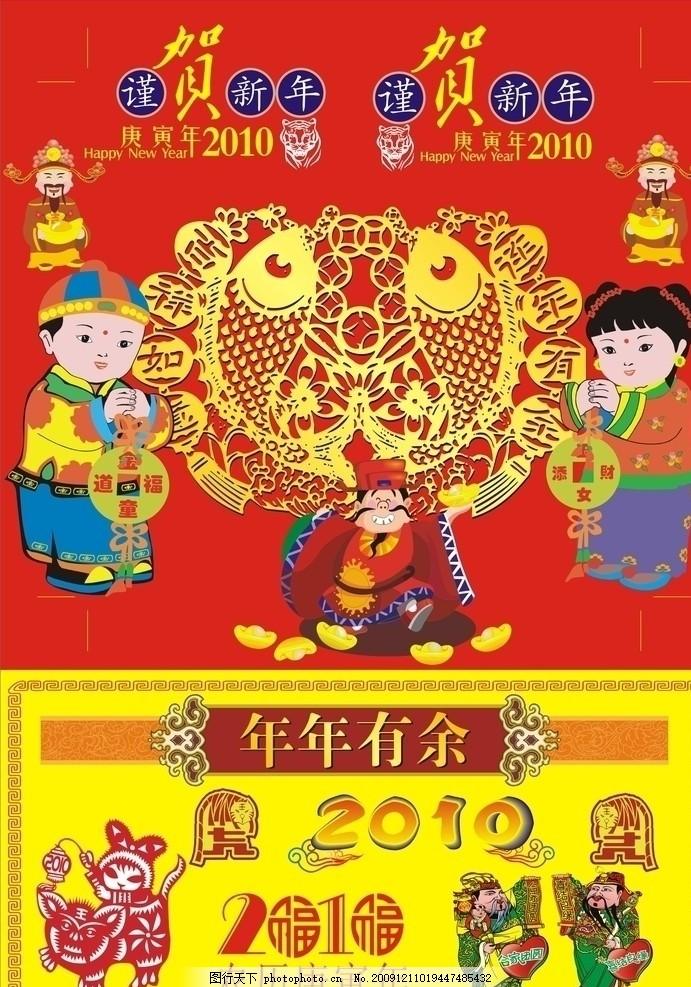 春节素材 2010年 年年有余 金童玉女 老虎 财神爷 鱼 恭贺新年 元宝
