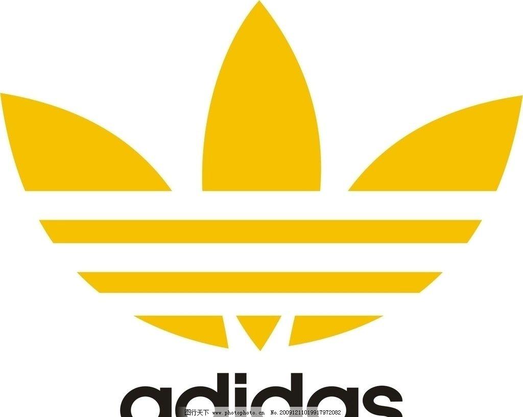 阿迪达斯 企业标志 企业logo标志 标识标志图标 矢量 eps