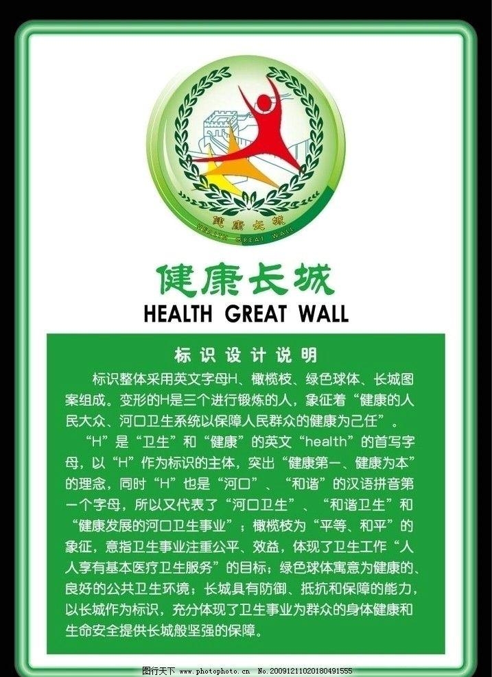 其他  河口区卫生局健康长城标识 河口区 卫生局 健康 长城 绿色 标识