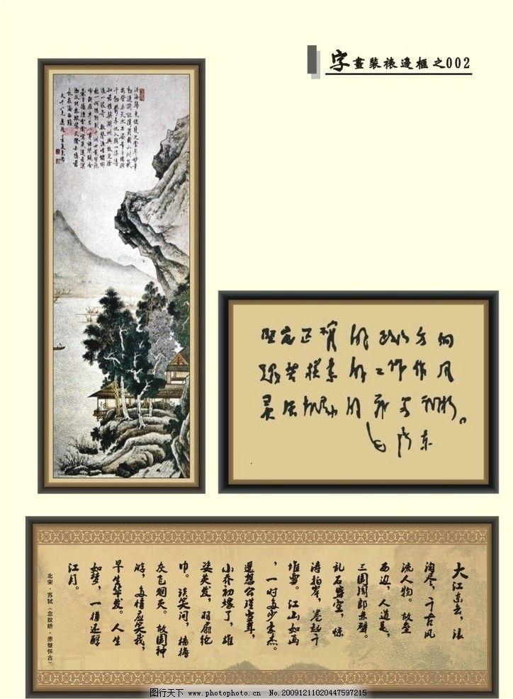 书画装裱边框 字画 书画 古典 艺术 传统 边框 花边 底纹 装裱 装裱