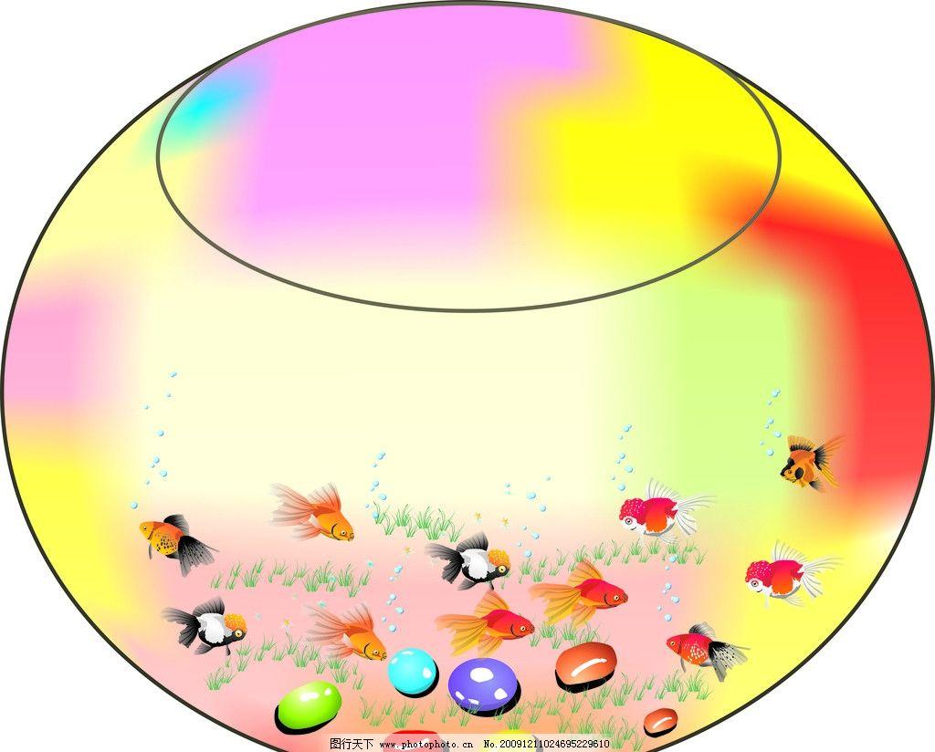 可爱的金鱼 金鱼 金鱼缸 家庭装饰 鱼类 生物世界 矢量 cdr