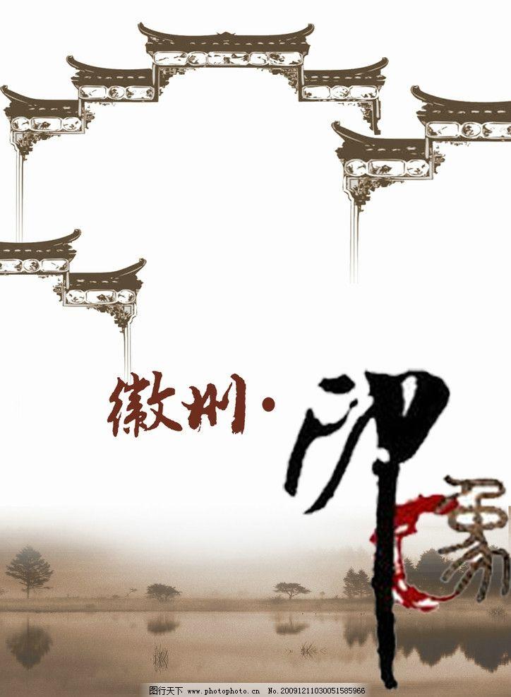 徽州印象 山水 建筑 特色 马头墙 海报设计 广告设计模板 源文件