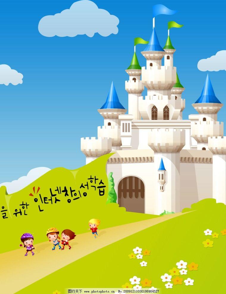 卡通城堡 风景 蓝天 白云 小孩 滑冰 花树 草地 移门 广告设计模板
