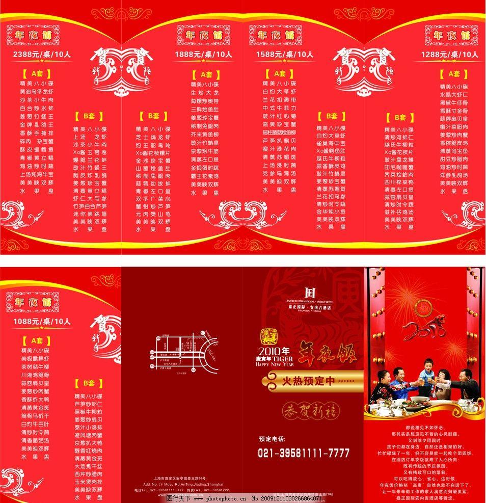 年夜饭 年夜饭预定 春节 菜单 年夜饭菜单 团圆宴 酒店 虎年图片