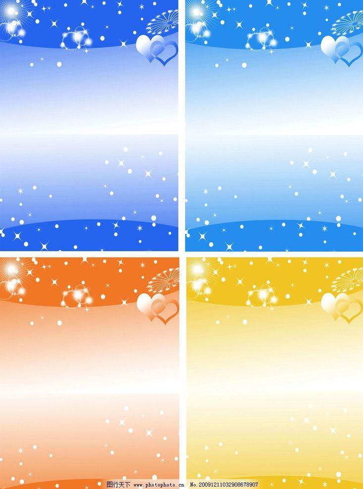 背景 星星 蓝色背景 橙色背景 宣传册背景 背景素材 psd分层素材 源文图片