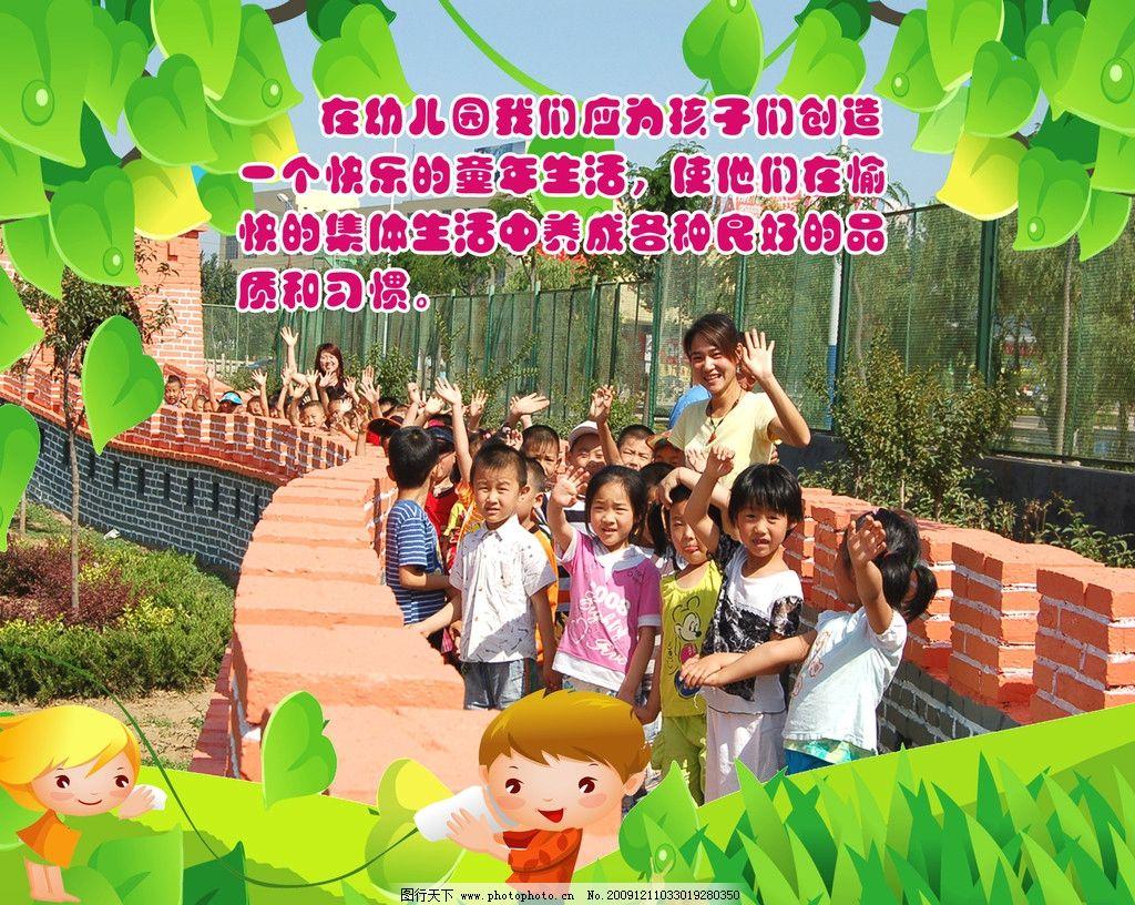 幼儿园活动 展板 幼儿园展板 展板设计 幼儿园活动图片 绿叶边框 psd