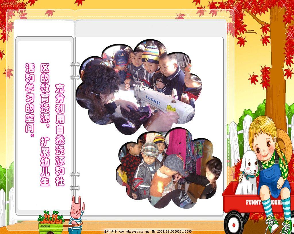 幼儿园活动 展板 幼儿园展板 展板设计 幼儿园活动图片 美丽的边框 ps