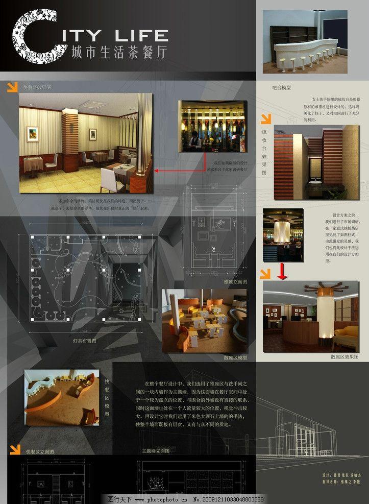 城市生活茶餐厅2 餐厅 设计 排版 方案 psd分层图        psd分层素材