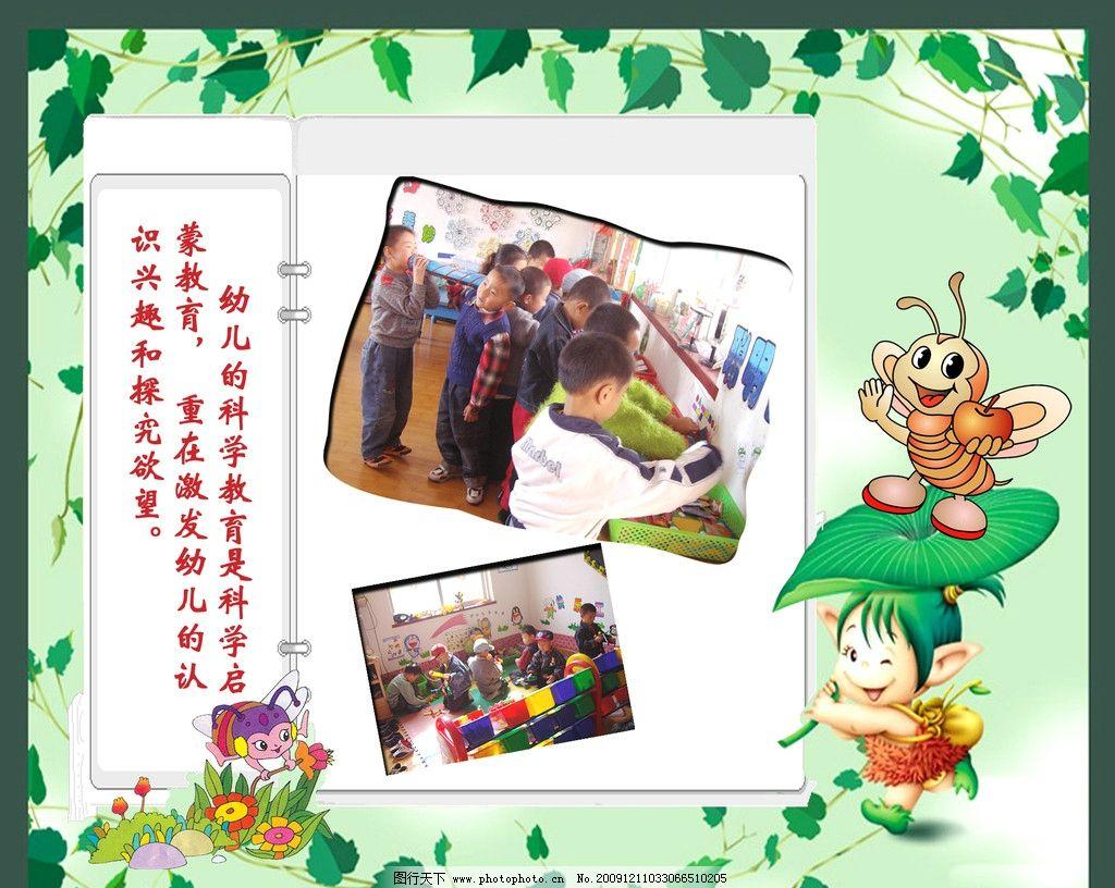 幼儿园活动 展板 幼儿园展板 展板设计 幼儿园活动图片 美丽的边框 小