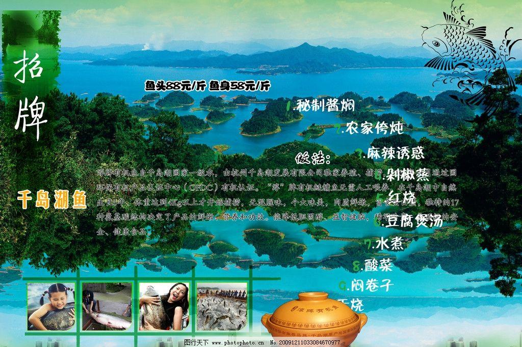 千岛湖 菜谱内页 中国传统美食 东北菜 家常菜 美食 餐饮美食 饭店用