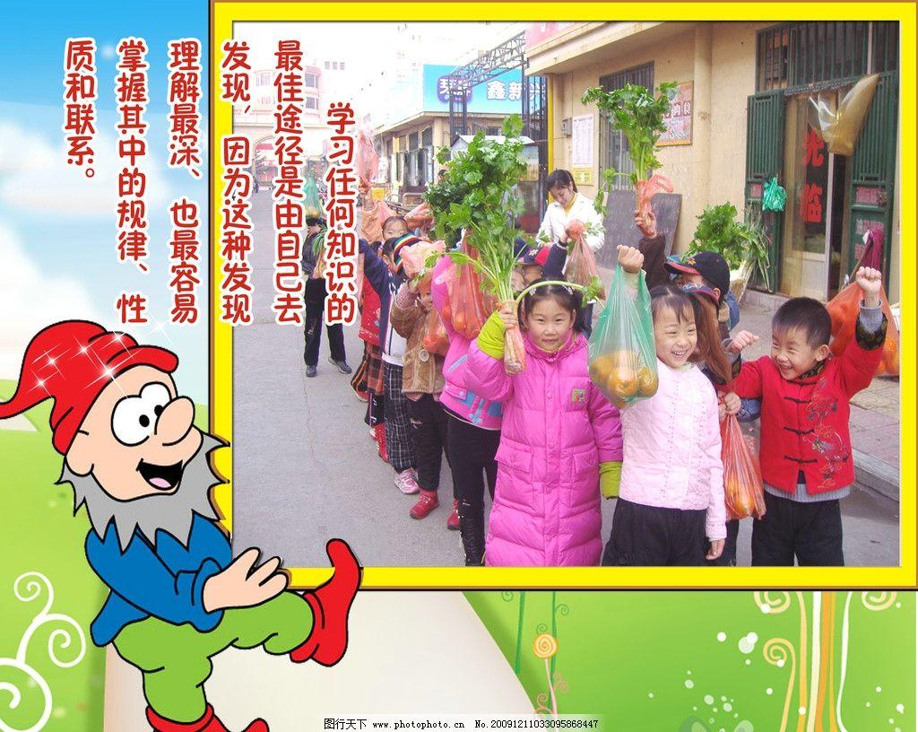 幼儿园活动 展板 幼儿园展板 展板设计 幼儿园活动图片 可爱的边框