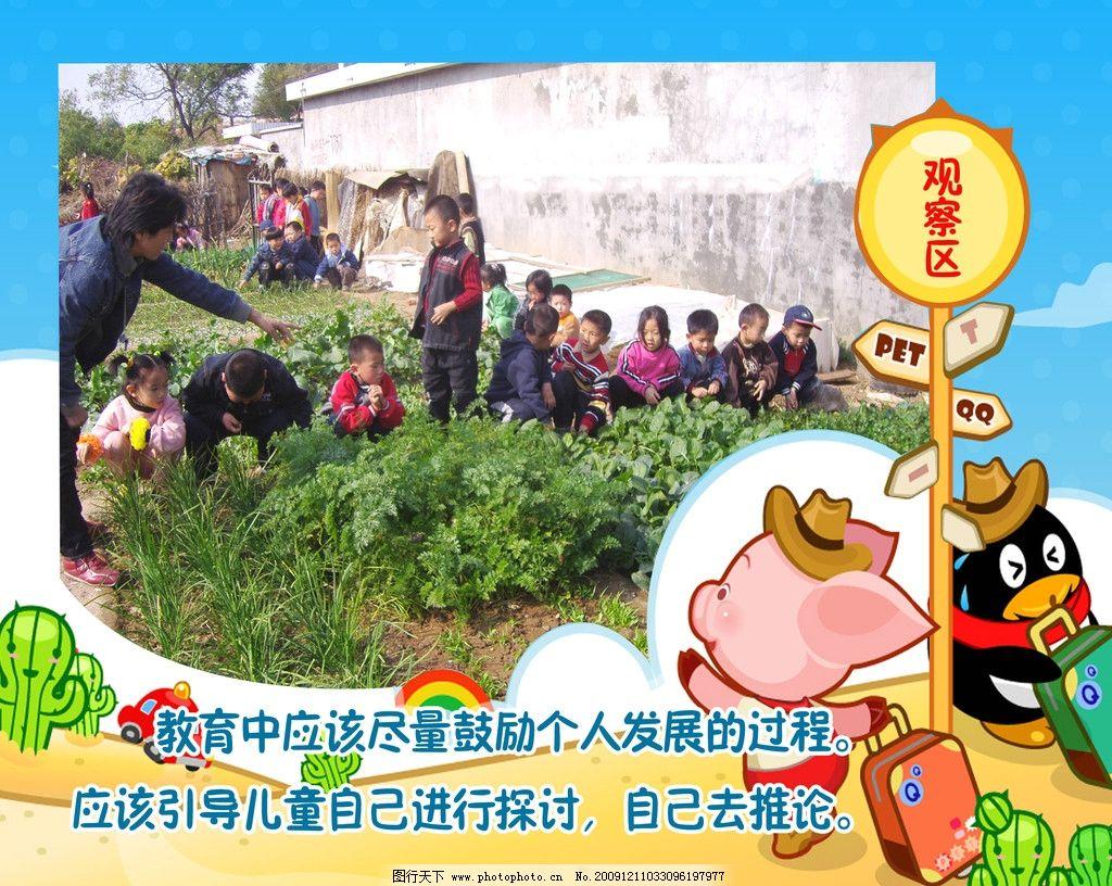 幼儿园活动 展板 幼儿园展板 展板设计 幼儿园活动图片 卡通猪 psd