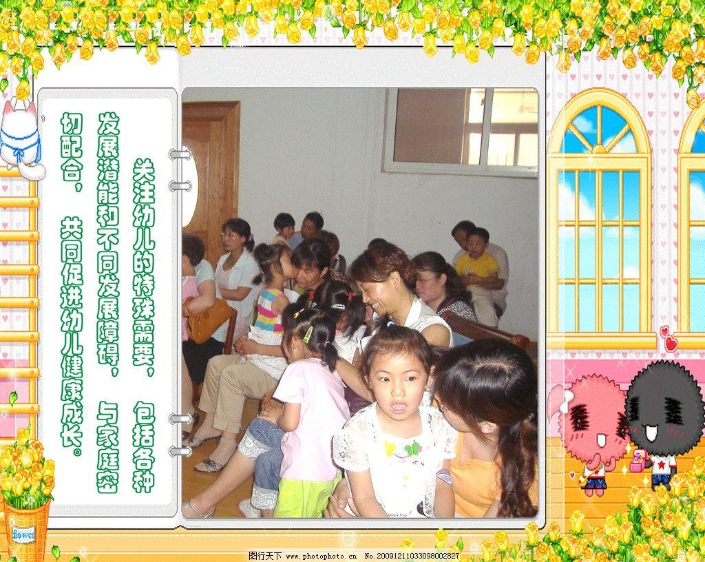 幼儿园活动 展板 幼儿园展板 展板设计 美丽的边框 源文件