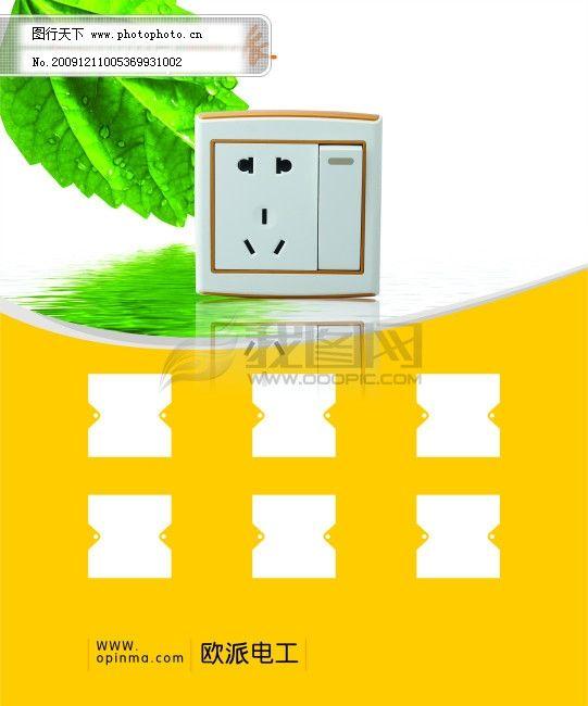 欧派电工免费下载 欧派标志 电工 开关 树叶 展板 设计 电器 矢量图