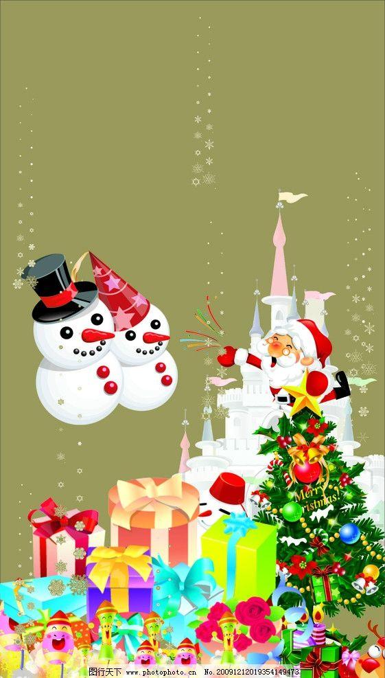 圣诞树 圣诞礼物 圣诞雪