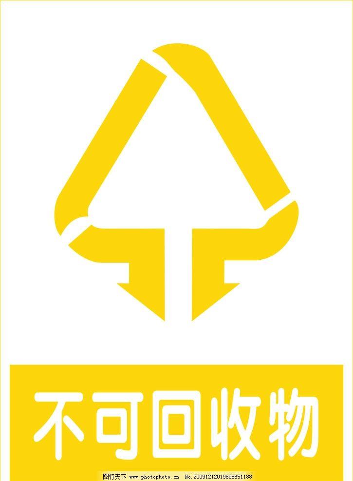 不可回收物 标志 标识 公共标识标志 标识标志图标 矢量 cdr