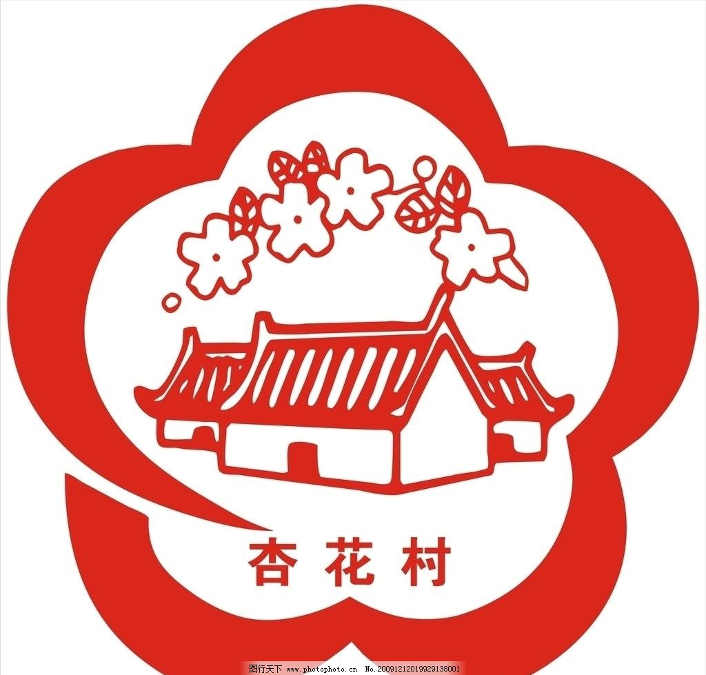 杏花村 汾酒 logo 企业logo标志 标识标志图标 矢量 cdr