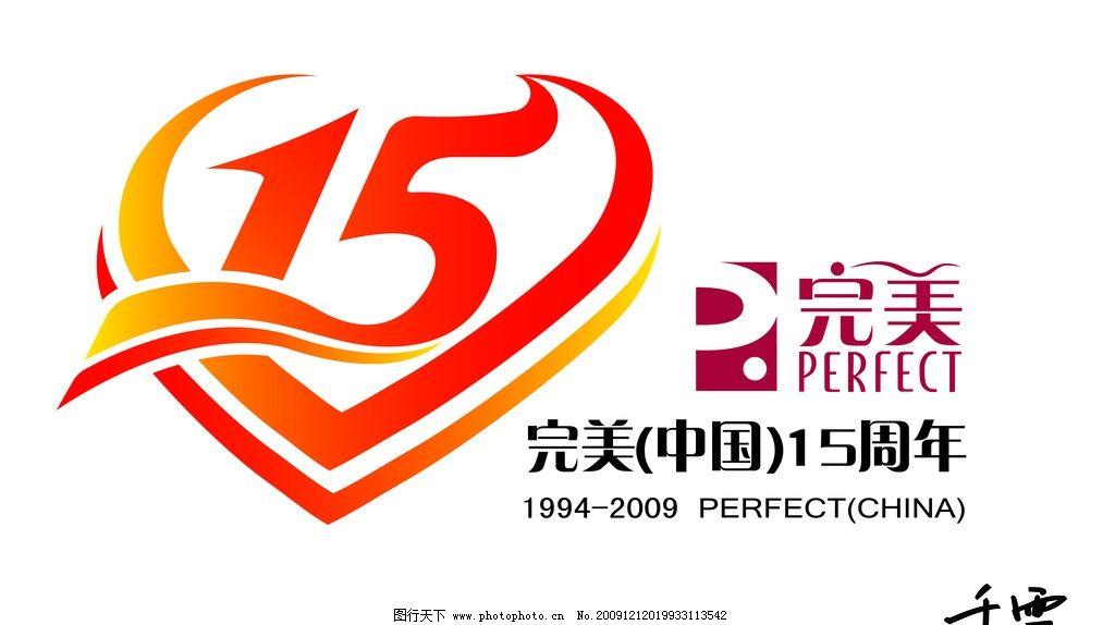 15周年矢量标志 完美    周年 周年庆 矢量 标志 动态 数字 企业logo
